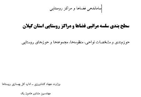 دانلود گزارش Word طرح ساماندهی مراکز روستایی استان گیلان
