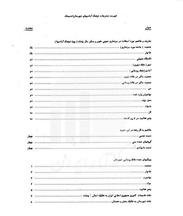 دانلود شناسنامه آبادیهای شهرستان انیمشک سال 1365