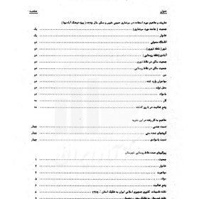دانلود شناسنامه آبادیهای شهرستان بندر ماهشهر سال 1365