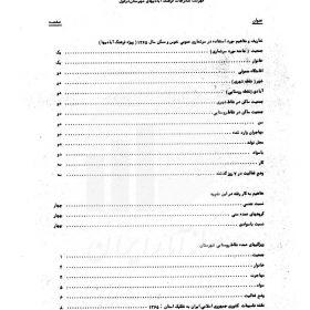 دانلود شناسنامه آبادیهای شهرستان دزفول سال 1365