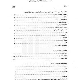 دانلود شناسنامه آبادیهای شهرستان شادگان سال 1365